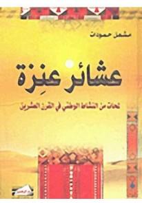 عشائر عنزة،النشاط السياسي والوطني...