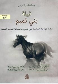 قبيلة بني تميم / دراسة تاريخية عن قبيلة بني تميم و...