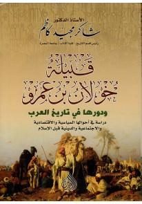قبيلة خولان بن عمرو ودورها في تاريخ العرب ...
