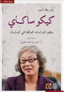 كيكوساكاي وتطور الدراسات العراقية في اليابان...