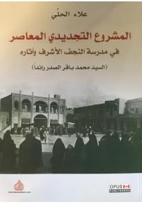 المشروع التجديدي المعاصر في مدرسة النجف الاشرف...