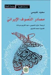 مصادر التصوف الايراني