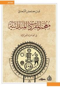 معجم المفردات المندائية في العامية العراقية ...