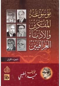 موسوعة المفكرين والادباء العراقيين 4/1 ...