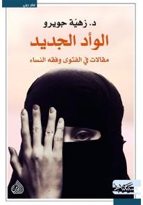 الوأد الجديد مقالات في الفتوى وفقه النساء ...