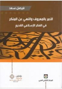 الأمر بالمعروف والنهي عن المنكر في الفكر الإسلامي ...