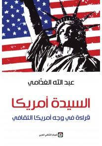 السيدة أمريكا - قراءة في وجه أمريكا الثقافي
