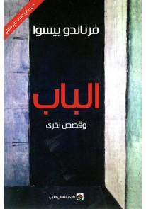 الباب وقصص أخرى - مجموعة قصصية مترجمة...