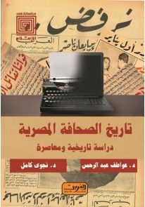 تاريخ الصحافة المصرية.. دراسة تاريخية ومعاصرة...