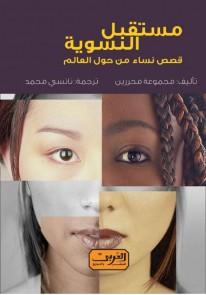 مستقبل النسوية .. قصص نساء من حول العالم ...