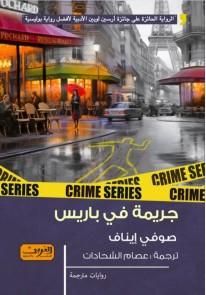جريمة في باريس