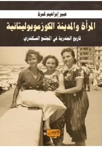 المرأة والمدينة الكوزموبوليتانية .. تاريخ الجندرية...