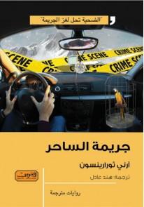 جريمة الساحر
