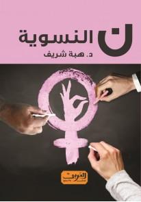 ن النسوية