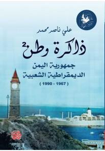 ذاكرة وطن جمهورية اليمن الديمقراطية الشعبية 1967-1990