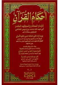 احكام القرآن