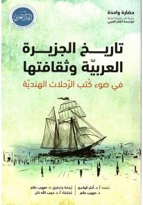 تاريخ الجزيرة العربية وثقافتها: في ضوء كتب الرحلات...