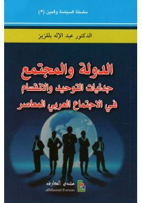 الدولة والمجتمع جدليات التوحيد والانقسام في الاجتم...