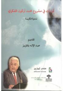 قراءات في مشروع محمد أركون الفكري: ندوة فكرية...