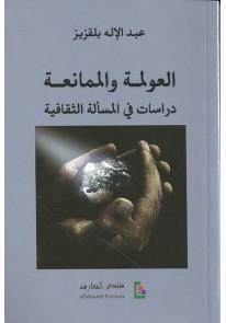 العولمة والممانعة: دراسات في المسألة الثقافية...