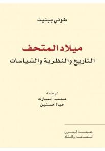 ميلاد المتحف: تاريخ والنظرية والسياسة...