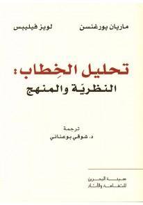 تحليل الخِطاب: النظريّة والمنهج