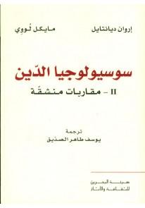 سوسيولوجيا الدين: مقاربات منشقة (2)...