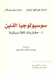 سوسيولوجيا الدين: مقاربات كلاسيكية (1)...