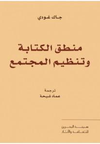 منطق الكتابة وتنظيم المجتمع