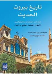 تاريخ بيروت الحديث