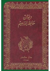 ديوان حافظ إبراهيم