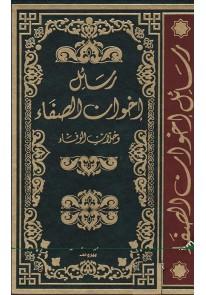رسائل إخوان الصفاء 4/1