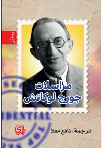 مراسلات جورج لوكاتش