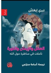 العقل , الايمان , الثورة