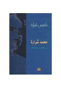 محمد شرارة من الايمان الى حرية التفكير
