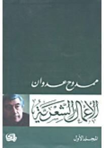ممدوح عدوان الاعمال الشعرية 2