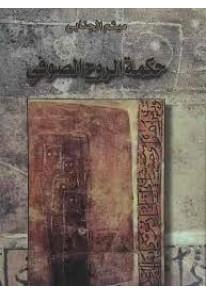حكمة الروح الصوفي