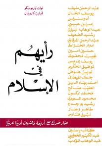 رأيهم في الإسلام: حوار صريح مع أربعة وعشرين أدبيا ...