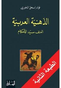 الذهنية العربية: العنف سيد الأحكام