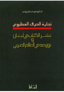 تجارة الحرف المطبوع: نشر الكتاب في لبنان وتوزيعه ف...