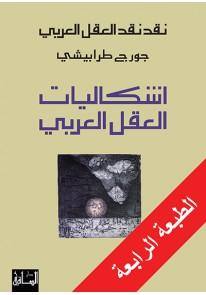 نقد نقد العقل العربي: إشكاليات العقل العربي...