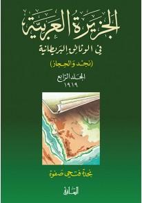 الجزيرة العربية في الوثائق البريطانية، ج4