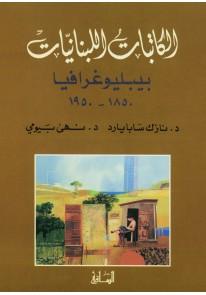 الكاتبات اللبنانيات: بيبليوغرافيا 1850-1950