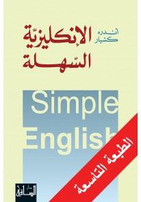 الإنكليزية السهلة