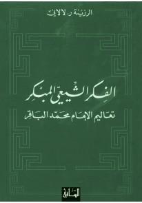 الفكر الشيعي المبكر: تعاليم الإمام محمد الباقر