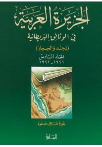 الجزيرة العربية في الوثائق البريطانية، ج6
