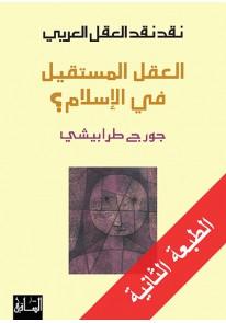 نقد نقد العقل العربي: العقل المستقيل في الإسلام...