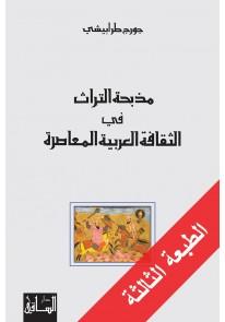 مذبحة التراث في الثقافة العربية المعاصرة...