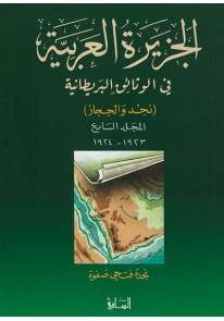 الجزيرة العربية في الوثائق البريطانية، ج7 (1923-1924)