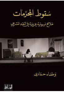 سقوط المحرمات: ملامح نسوية عربية في النقد المسرحي...